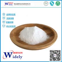 威德利1,6-内醚-D-半乳糖-644-76-8  糖类化合物