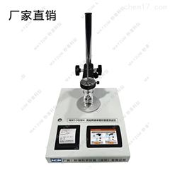 MAY-300BH罐浆浆液密度分析仪