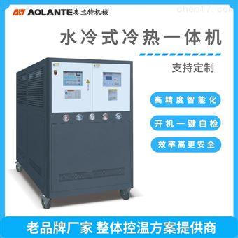 冷热一体模温机 制冷加热控温系统