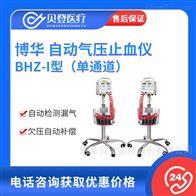 BHZ-I型博华 自动气压止血仪
