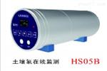 HS05B土壤在线测氡仪