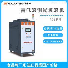 TCS新能源汽车冷热冲击测试模温机 控温系统