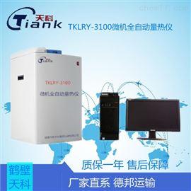 TKLRY-3100煤炭煤質熱量分析儀器,全自動量熱儀