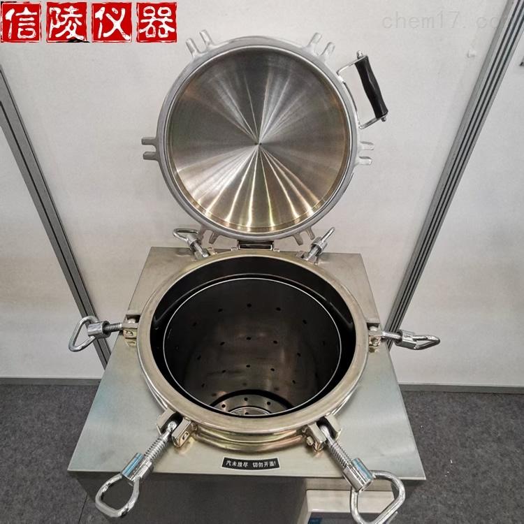 75L高温高压消毒锅LS-75LD不锈钢灭菌锅