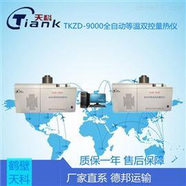 TKZD-9000全自動等溫雙控量熱儀,磚廠熱值儀