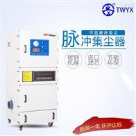 MCJC-7500工业集尘机