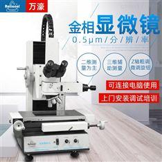 万濠金相显微镜