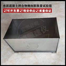 水泥混凝土拌合物侧向膨胀量试验箱