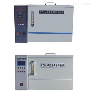CCL-5、5A型氯离子分析仪