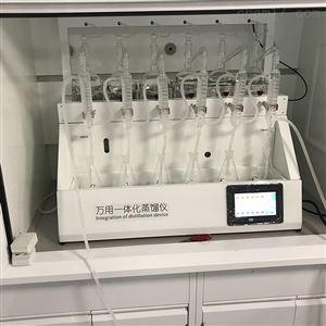 氰酚加热器一体化万能蒸馏仪