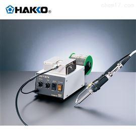日本白光HAKKO自动出锡系统
