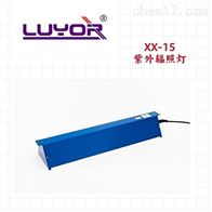 XX-15B实验室用手提紫外灯 紫外线检测灯 辐照灯