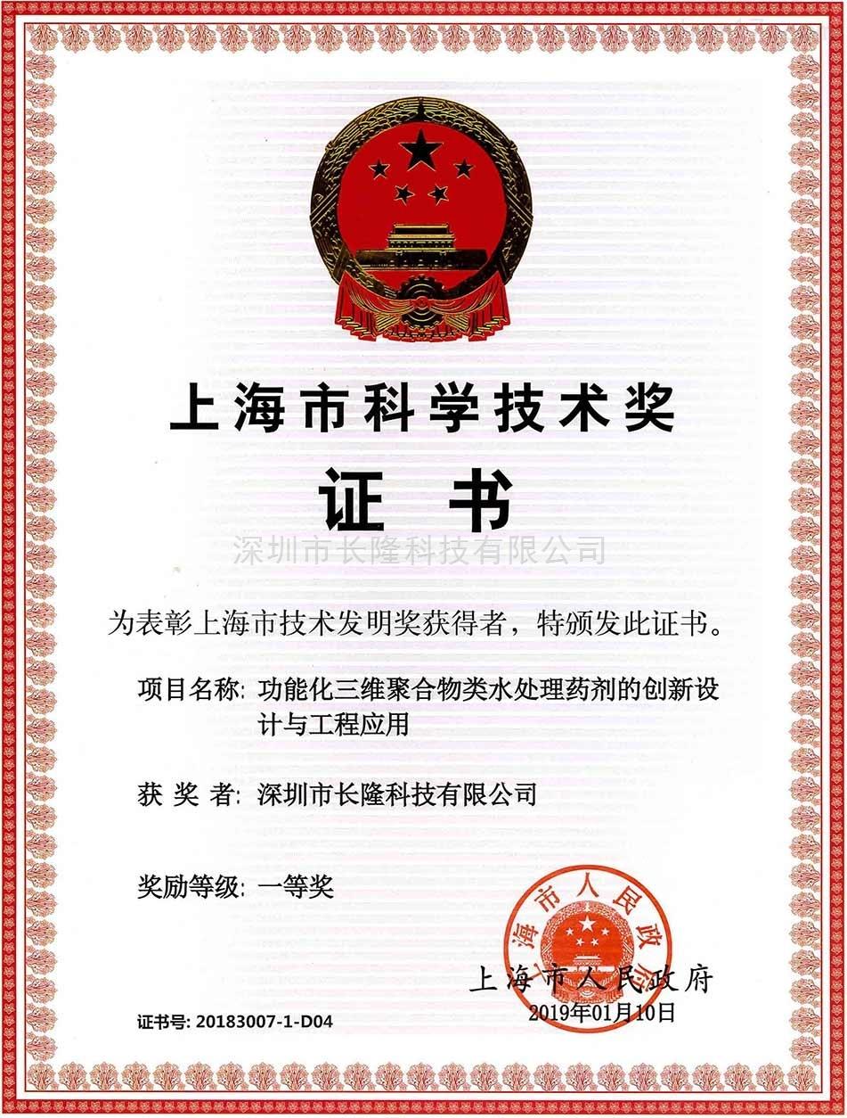 上海市科学技术一等奖