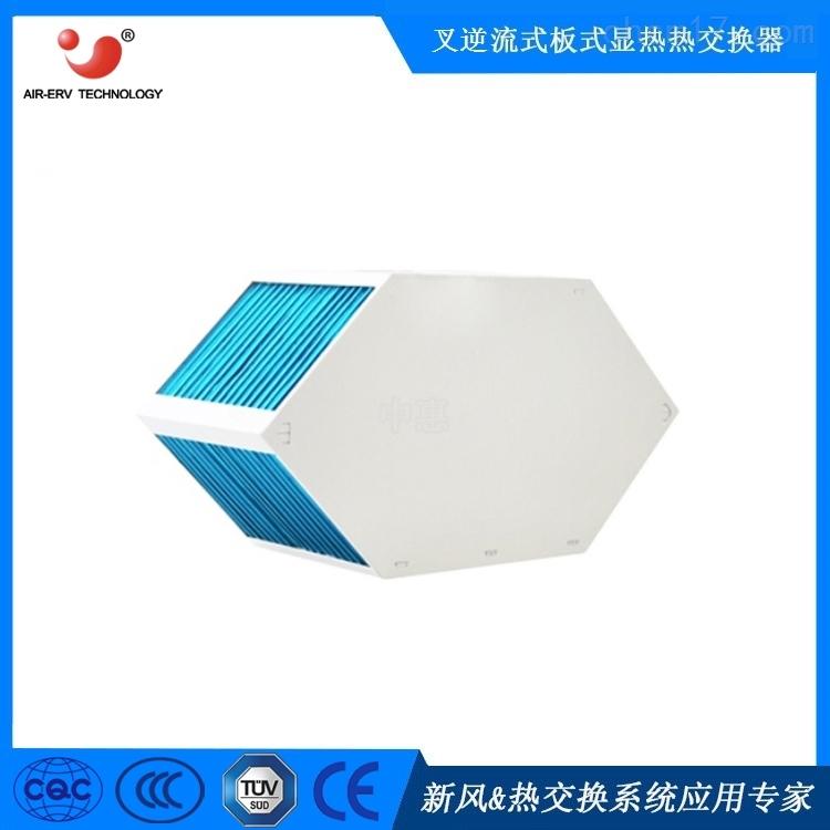 六边形叉逆流高效热回收换热芯体