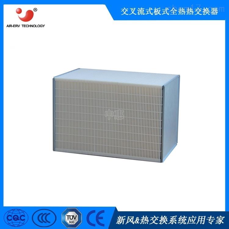 纖維紙全熱換熱器 新風機熱回收芯體