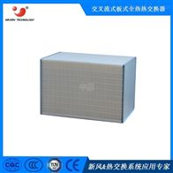 ERC纤维纸全热换热器 新风机热回收芯体
