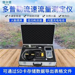 HED-SCDPL手持式多普勒流量流速测试仪