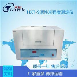 HXT-9全自動活性炭強度測定儀