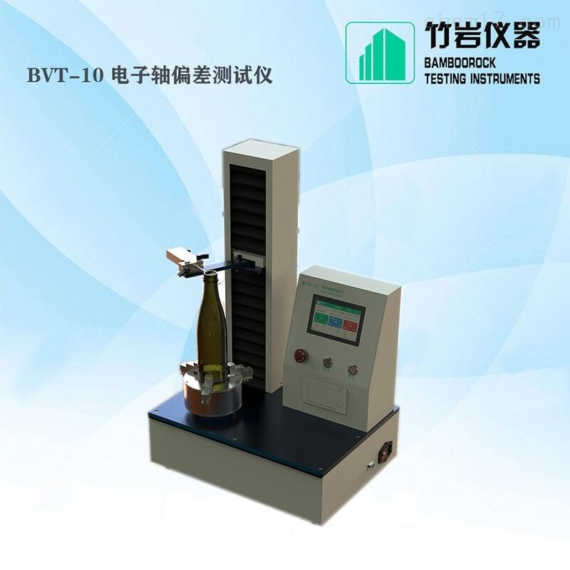 玻璃瓶垂直轴偏差测试仪 西林瓶垂直轴偏差测试仪