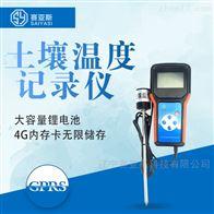 SYS-21G赛亚斯土壤温度记录仪