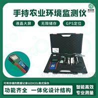 SYQ系列手持农业环境监测仪厂家