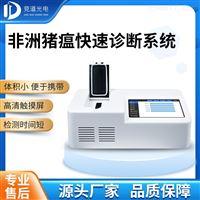 JD-PCR08检测非洲猪瘟仪器