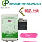 水中油分析儀PROCON7000