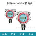 霍尼韦尔FGM-2001VOC气体检测仪