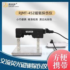 RJTMT-45Z便携式磁粉探伤仪 带黑白光