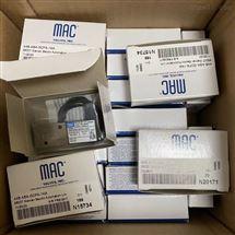 特价出售美国MAC电磁阀