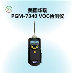 美国华瑞VOC气体检测仪