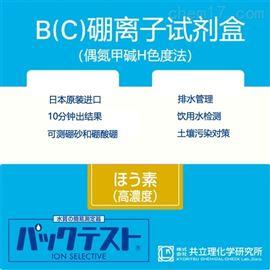 WAK-B(C)日本共立试剂盒水质快速检测高浓度硼离子