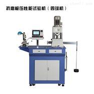 BT-SQKM(四球机)抗磨极压性能试验机