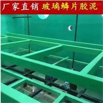 脱硫塔防腐施工 常用玻璃鳞片胶泥-万腾齐全