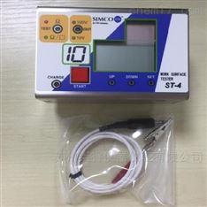 日本SIMCO思美高表面电阻测试仪ST-4