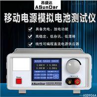 昂盛達ASD906A模擬電池快充綜合測試儀