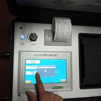 LB-6200便携式明渠流量计在线流量仪对比仪器