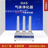 气体净化器GPI-2立式独立三联带开关阀