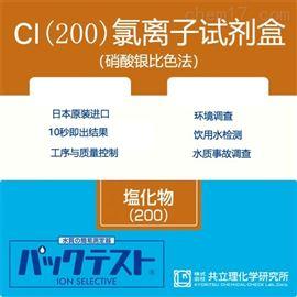 WAK-Cl(200)日本共立试剂盒水质快速检测氯离子(200)