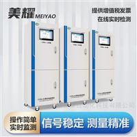 MY-COD在线COD监测仪 氨氮总磷总氮重金属