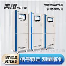 在線COD監測儀 氨氮總磷總氮重金屬