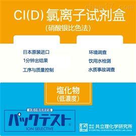 WAK-Cl(D)日本共立试剂盒水质快检氯离子(低浓度)