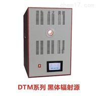 DTM-80黑体辐射源标准装置厂家