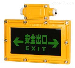BH-8207化工厂安全出口防爆标志灯