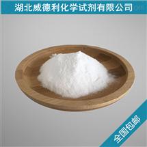 醋酸地塞米松 55812-90-3  化学试剂