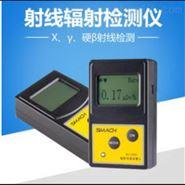 射线强度测定仪 射线强度测量仪 射线强度检测仪 射线强度测试仪