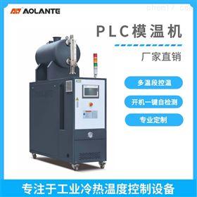 TOBPLC模温机