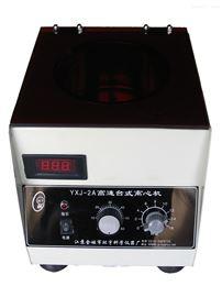 YXJ-2-高速离心机