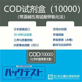 WAK-COD-WR日本共立试剂盒水质快检COD(10000)