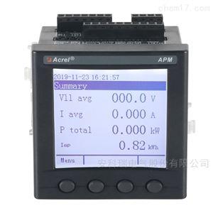 APM830电能质量分析仪